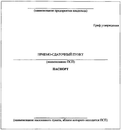 титульный лист для исполнительной документации образец